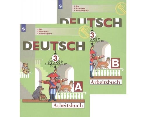 Рабочая тетрадь Немецкий язык 3 класс Бим 2 тома Комплект