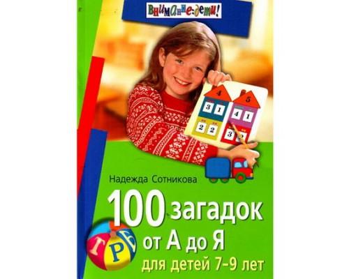 Внимание: дети! 100 загадок от А до Я для детей 7-9 лет