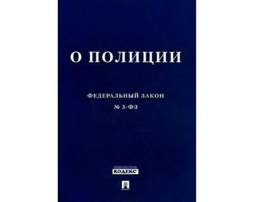 Федеральный закон №3-ФЗ О полиции
