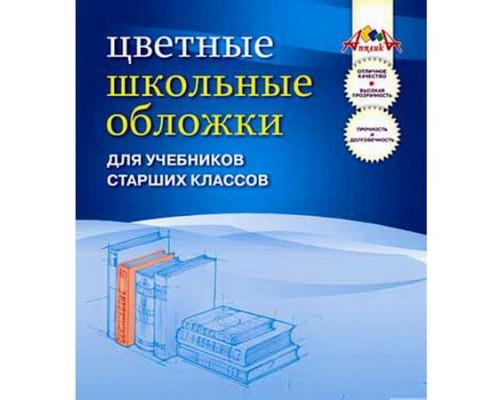 Обложка Апплика для учебников стар.классов, цветная ПВХ 110мкм 5 шт.