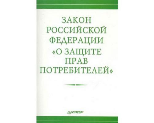 Закон РФ О защите прав потребителей
