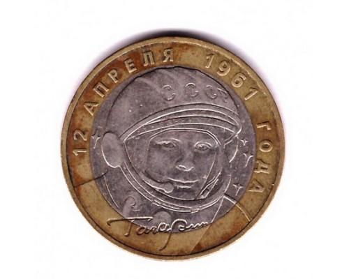 Монета 10 рублей Гагарин ММД 2001г. /БЕЗ СКИДКИ/