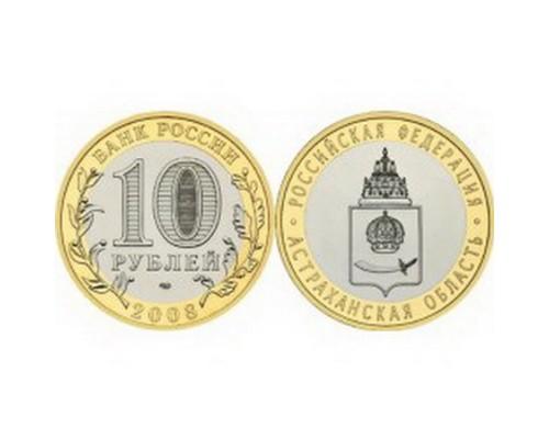 Монета 10 рублей Астраханская область СПМД 2008г. /БЕЗ СКИДКИ/