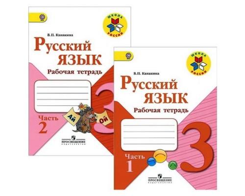 Рабочая тетрадь Русский язык 3 класс Канакина 2 тома (комплект) ФГОС
