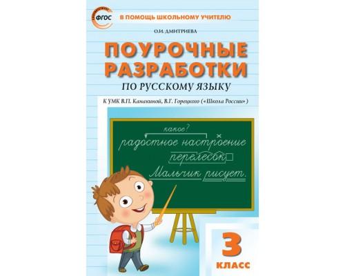 Поурочные разработки Русский язык 3 класс Канакина ФГОС