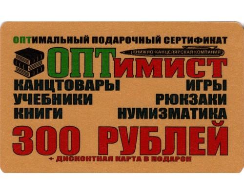 Подарочный Сертификат 300 рублей !АКЦИЯ! /БЕЗ СКИДКИ/