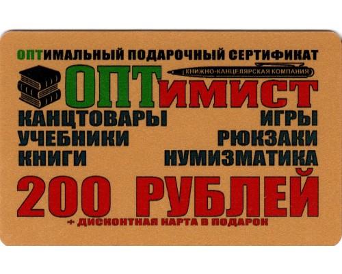 Подарочный Сертификат 200 рублей !АКЦИЯ! /БЕЗ СКИДКИ/
