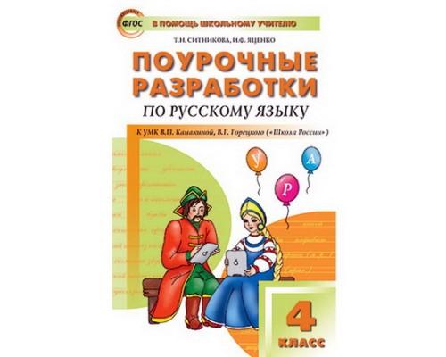 Поурочные разработки Русский язык 4 класс Канакина ФГОС