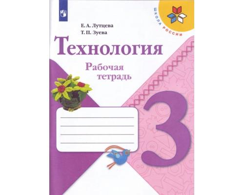 Рабочая тетрадь Технология 3 класс Лутцева ФГОС Школа России
