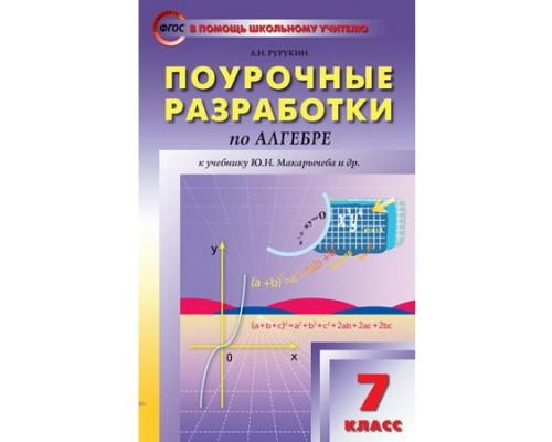 Поурочное планирование Алгебра 7 класс Макарычев