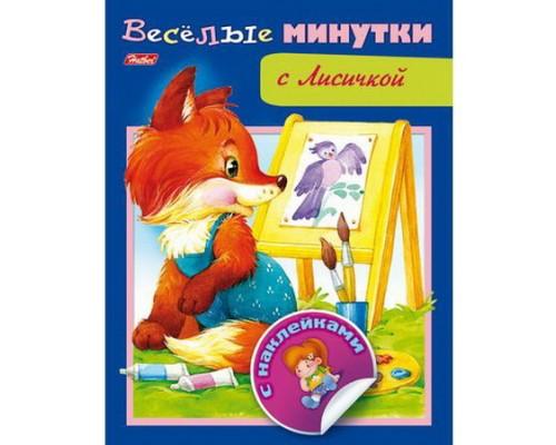 Веселые минутки с Лисичкой с наклейками