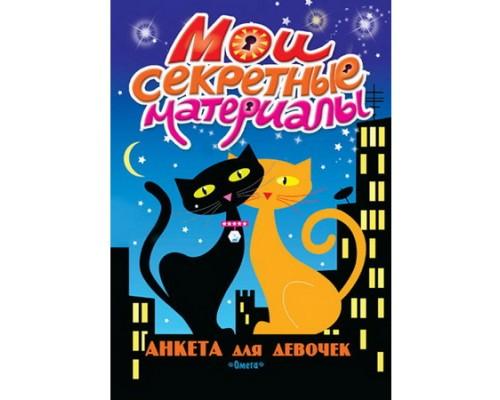 Анкета для девочек Мои секретные материалы Кошки на крыше