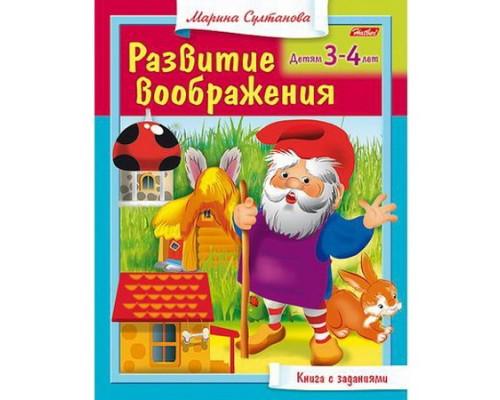 Книга с заданиями Развитие воображения Для детей 3-4 лет