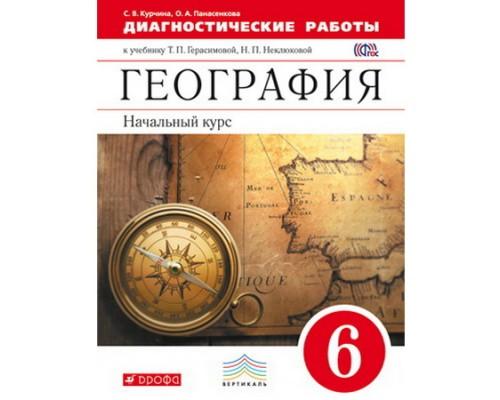 Диагностические работы География 6 класс Герасимова ФГОС