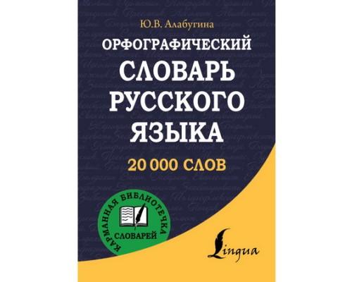 Словарь орфографический русского языка 20 000 слов