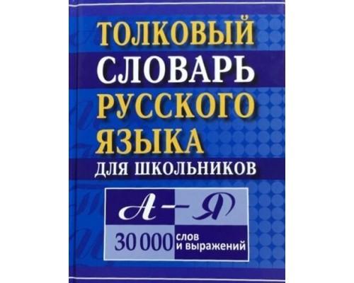 Словарь толковый школьный А-Я
