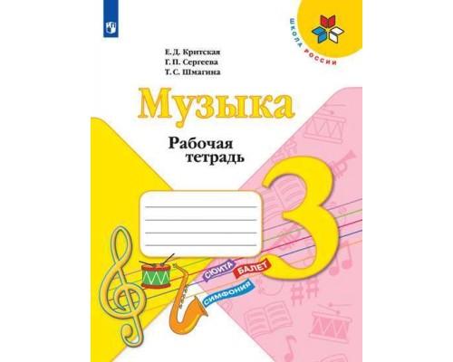 Рабочая тетрадь Музыка 3 класс Критская ФГОС
