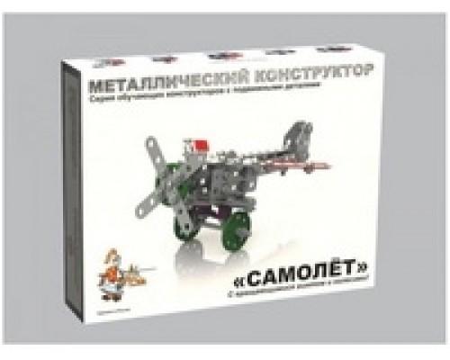 Конструктор металлический с подвижными деталями Самолет 02030.