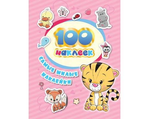 100 наклеек Самые милые наклейки