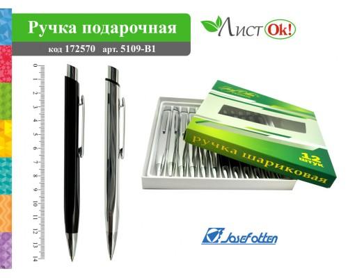 Ручка подарочная автоматическая 5109 металлический корпус