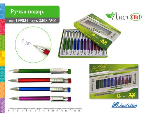 Ручка подарочная автоматическая 2308-WZ металлический корпус, цвет корпуса в ассортименте