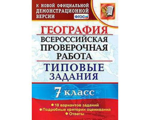 ВПР География 7 класс. 10 вариантов Курчина ФГОС