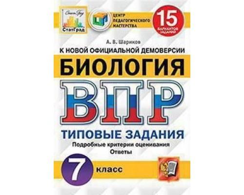 ВПР Биология 7 класс.15 вариантов Шариков ФГОС