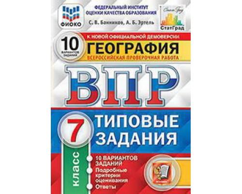 ВПР География 7 класс. 10 вариантов Банников ФГОС