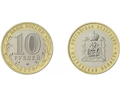 БЕЗ СКИДКИ Монета 10 рублей Московская область ММД 2020г. биметалл