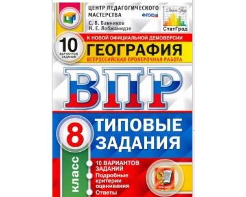ВПР ГЕОГРАФИЯ 8КЛ. 10 ВАРИАНТОВ Банников ФГОС