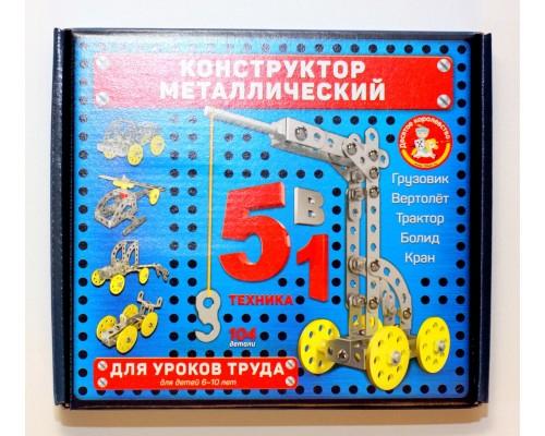 Конструктор металлический для уроков труда 5 в 1
