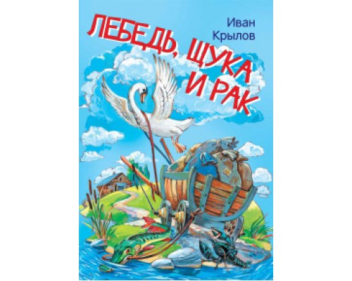 Мои любимые книжки Лебедь, щука и рак. Басни