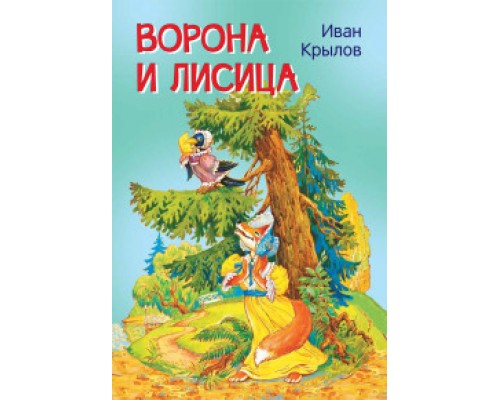 Мои любимые книжки Ворона и лисица. Басни