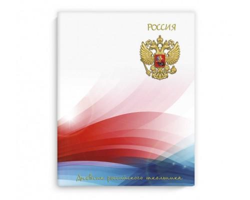 Дневник (интегральная обложка) ГЕРБ