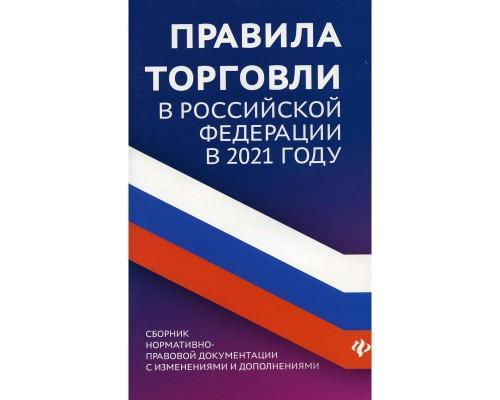 Правила торговли в РФ в 2021 г.:сборник норматив.-прав.док.