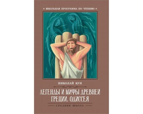 Легенды и мифы Древней Греции: Одиссея Кун