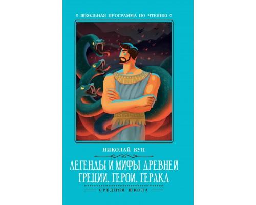 Легенды и мифы Древней Греции: герои. Геракл Кун