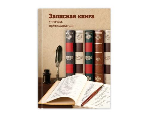 Кан.Записная книга учителя, преподавателя А5 98л.47865 КНИГИ