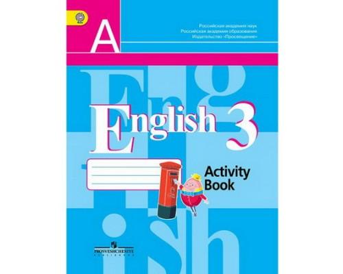 Рабочая тетрадь Английский язык 3 класс Кузовлев