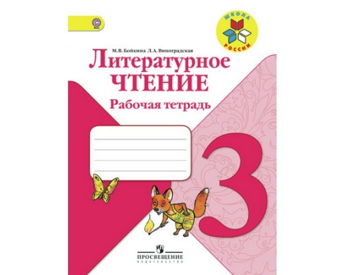 Рабочая тетрадь Литературное чтение 3 класс Климанова ФГОС