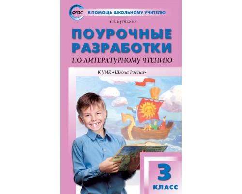 Поурочные разработки Чтение 3 класс Климанова ФГОС