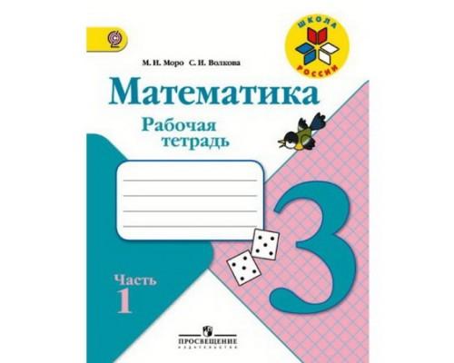 Рабочая тетрадь Математика 3 класс Моро 2 тома (комплект) ФГОС